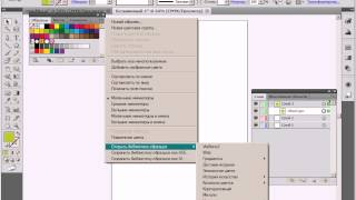 Видео урок по Adobe Illustrator - 14