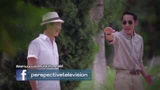 PERSPECTIVE  : ธันวา | The Scenery สวนผึ้ง [2 ส.ค. 58] (2/4) Full HD