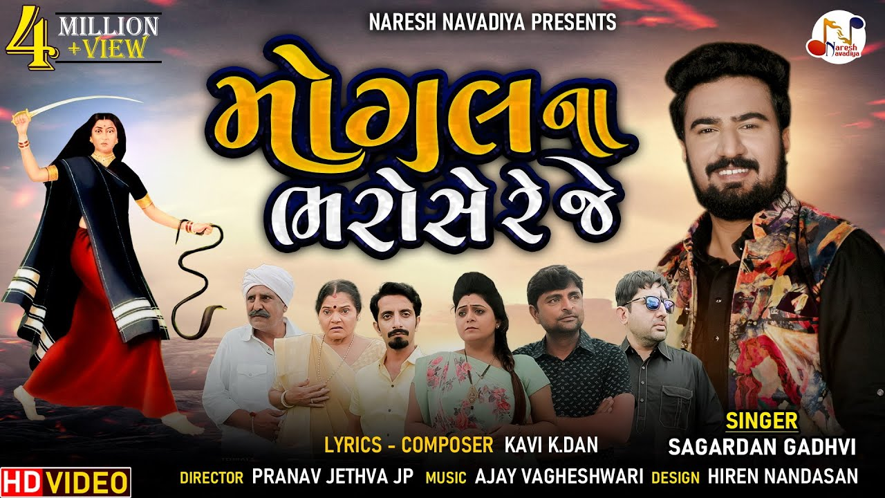 મોગલ ના ભરોસે રે જે - Sagardan Gadhvi | New Gujarati Song | Mogal Na Bharose Re Je | Naresh Navadiya