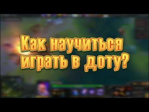 видео: Как научиться играть в доту? Начало.