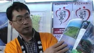 秋田県産業経済労働部 観光課の佐藤さんより 秋田県のPRをしていただき...