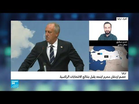ما مستقبل محرم إينجه منافس إردوغان الأبرز؟  - نشر قبل 1 ساعة