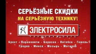 """ELEKTROSILA commercial // Рекламный ролик """"Серьёзные скидки на серьёзную технику"""" LG в """"ЭЛЕКТРОСИЛА"""""""
