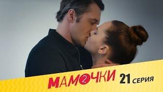 Мамочки - Сезон 2 Серия 1 (21 серия) - русская комедия HD