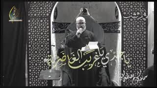 سماحة الشيخ مصطفى الموسى | المهدي ينعى جده الحسين ياجدي ياغريب الغاضرية