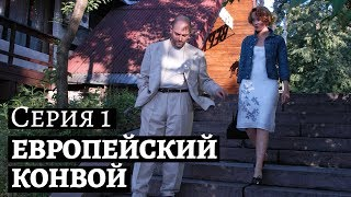 ЕВРОПЕЙСКИЙ КОНВОЙ. СЕРИЯ 1