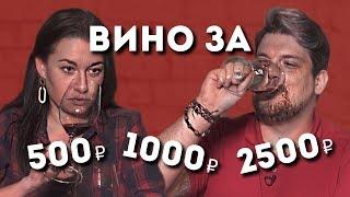 дОРОГОЕ vs ДЁШЕВОЕ ВИНО // ЛЮДИ ПРОБУЮТ ВИНО ЗА 500, 1000 И 2500 РУБЛЕЙ // КЬЯНТИ // PASS THE WINE