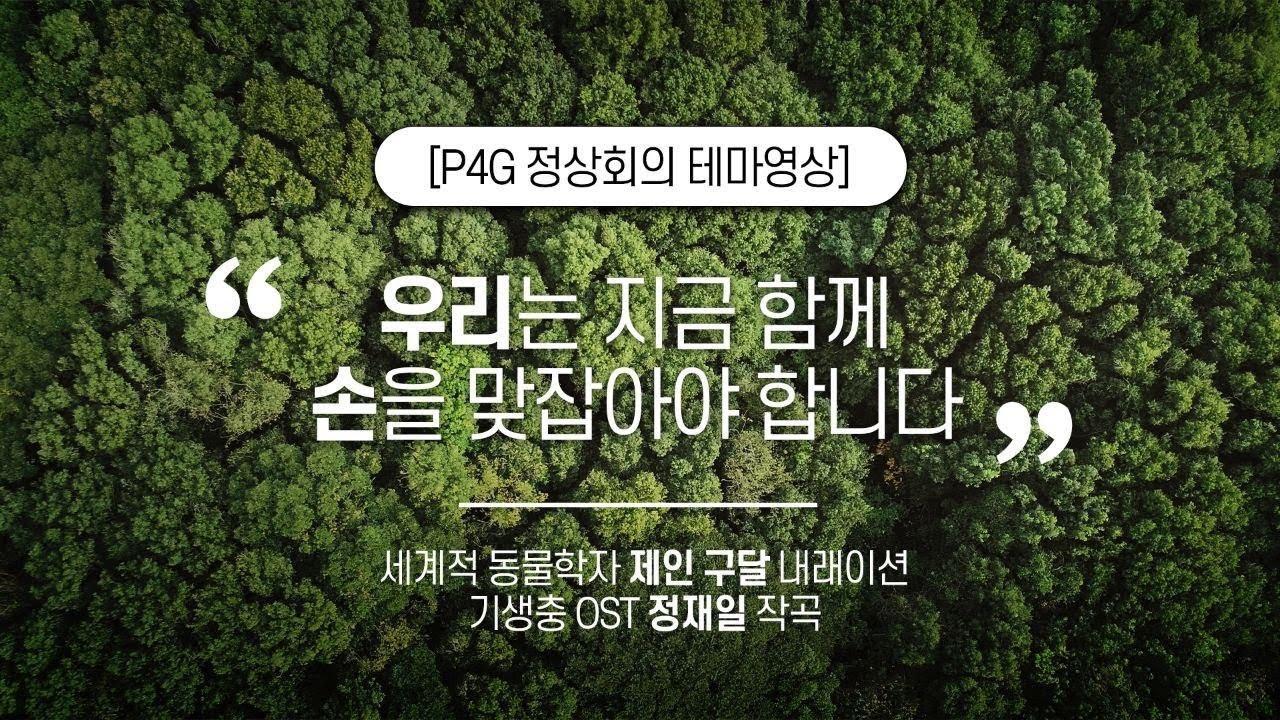 [P4G 서울 정상회의 테마영상] 우리는 지금 함께 손을 맞잡아야 합니다 (feat. 제인 구달 x 정재일)