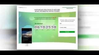 видео заказать создание landing page
