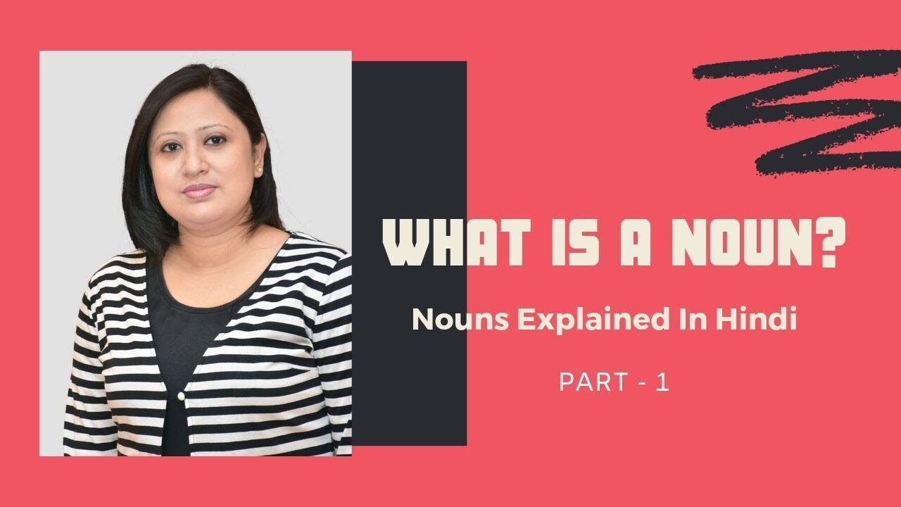 NOUNS EXPLAINED IN HINDI | NOUNS AS SUBJECT | NOUNS AS PREDICATE