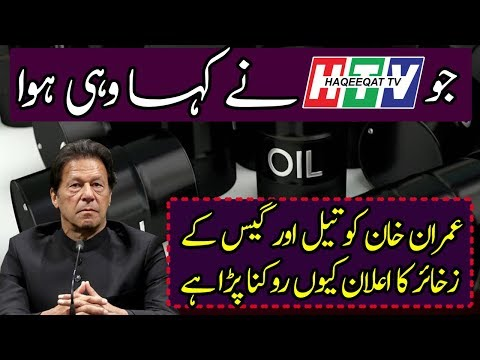Imran Khan is Delaying Oil and Gas Announcement in Pakistan