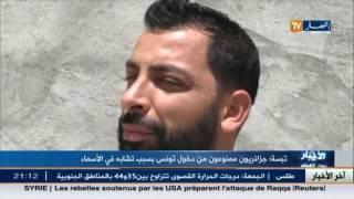 جزائريون ممنوعون من دخول تونس بسبب تشابه في الاسماء