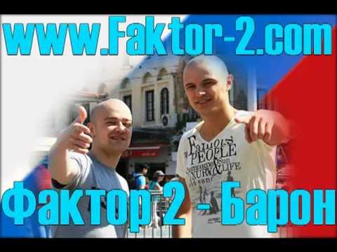 Клип Фактор-2 - Барон