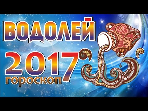 Гороскоп на 2017 год для Водолея