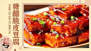 《天天饮食》 20151225 糖醋脆皮豆腐 | CCTV美食
