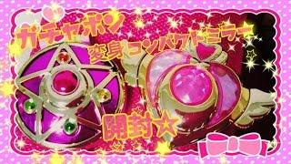 【ガチャポン】変身コンパクトミラー開封☆【セーラームーン】