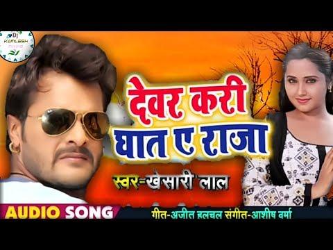 Dj Kamlesh\\dewar Kari Ghat Ae Raja Khesari Lal//mix Song\\toing