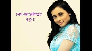 O keno ato sundori holo ও কেন এত সুন্দরী হলো Manna Dey HD with lyrics