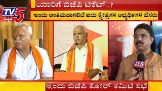 State BJP Core Committee Meeting Today | B S Yeddyurappa | ಬಿಜೆಪಿ ಕೋರ್ ಕಮಿಟಿ ಸಭೆ | TV5 Kannada