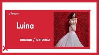 Luina   о романе с Жомартом секретах упругой попы и профессионализме  The Эфир