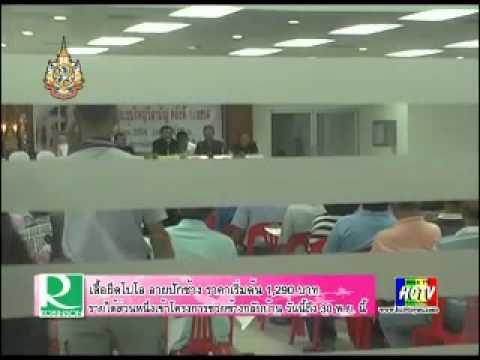 ประชุมสหกรณ์ออมทรัพย์ครูราชบุรี