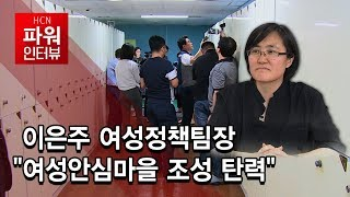 """[뉴스&이사람] 이은주 여성정책팀장 """"여성안심마을 조성…"""