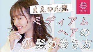 まえのん流♡ミディアムヘアの巻き方 前田希美編 ♡MimiTV♡ 前田希美 動画 1