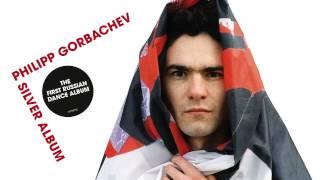 Philipp Gorbachev - Arrest Me - Песня Для Арестантов -