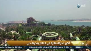 شاهد.. أكبر حديقة مائية بالعالم في دبي