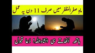 Safar ul Muzaffar  2018 ka khas wazifa for Rizq | Dolat Mand wazifa | Powerful Wazifa For Hajat