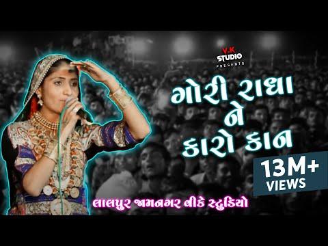 Gori Radha Ne Kalo Kan || Geeta Rabari  || Bye Bye Navratri 2017 || Lalpur, Jamnagar