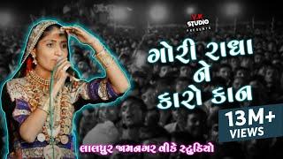 Gori Radha Ne Kalo Kan Garba Rame Buli Bhan || GeetaRabari  || Bye Bye navratri 2017 || Lalpur