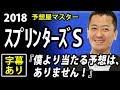 【競馬予想・スプリンターズステークス・2018】高松宮記念馬ファインニードル、去年…