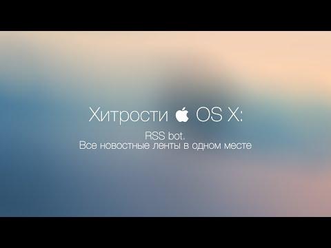 OS X: RSS bot. Все новостные ленты в одном месте