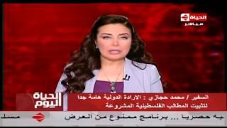 فيديو.. حجازي: اجتماع باريس يعترف بإقامة دولة فلسطين