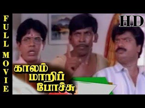 வடிவேலு,கோவைசரளா-Vadivelu ,Covai Sarala,In -Super Hit Tamil Full Comedy Movie