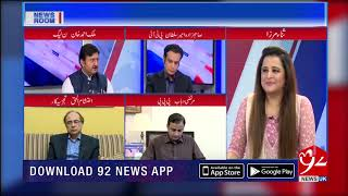 News Room-PTI decided to form Parliamentary Commission To Investigate Rigging-18 Sep 2018-92NewsHDUK