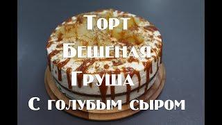Грушевый торт с сыром Дорблю Филадельфия и Рикотта Мега вкусно