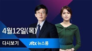 2018년 4월 12일 (목) 뉴스룸 다시보기 - 남북정상 보름 뒤에…한·미 '조율'