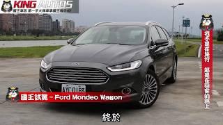 《Ford Mondeo Wagon》試駕影片 ─《KingAutos 國王車訊》