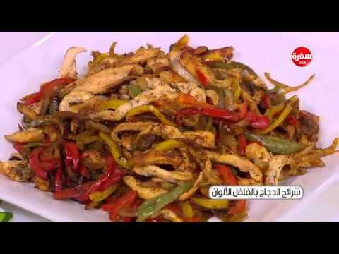 شرائح الدجاج بالفلفل الالوان  : سالي فؤاد
