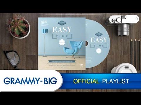 รวมเพลงเพราะ ฟังสบาย ในทุกช่วงเวลาดีๆ - Mp3 Easy Time Vol.1