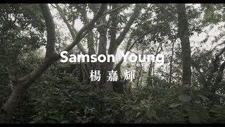 香港藝術發展局主辦《賽馬會藝壇新勢力》2018 —藝術家:楊嘉輝(媒體藝術)