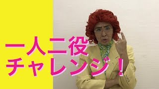 アイデンティティ 野沢雅子 ものまね ドラゴンボール 悟空 トランクス ...