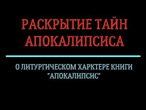Раскрытие тайн Апокалипсиса. О литургическом характере книги Апокалипсис