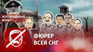 Путин превратил СНГ в концлагерь