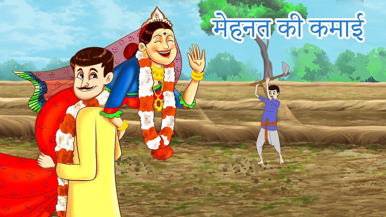 मेहनत की कमाई | Hindi Kahaniya | हिंदी कहानियाँ Hindi Funny Comedy Videos  | Treasure