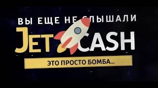 JetCash - открывай ячейки с джет кэш!