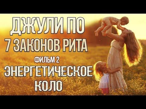 Джули По | 7 ЗАКОНОВ РИТА | ЭНЕРГЕТИЧЕСКОЕ КОЛО | Фильм 2