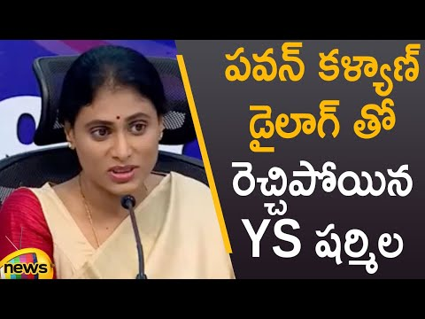 YS Sharmila Says Powerful Punch Dialogue Of Power Star Pawan Kalyan In Press Meet   Mango News